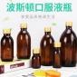 批发定制 茶色口服液瓶 密封避光药瓶 糖浆分装玻璃瓶 带盖酵素瓶